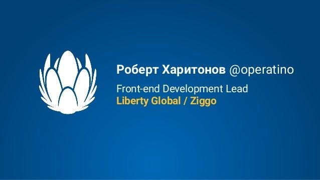React новая эра фронтенд разработки / Роберт Харитонов (Liberty Global) Slide 2