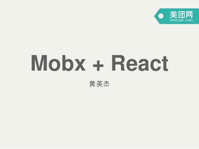 Mobx + React 黄英杰