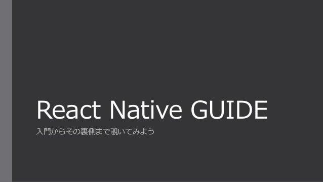 React Native GUIDE ⼊⾨からその裏側まで覗いてみよう