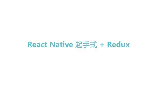 React Native 起手式 + Redux