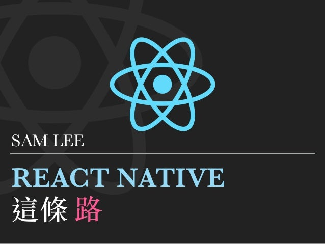 REACT NATIVE 這條 路 SAM LEE