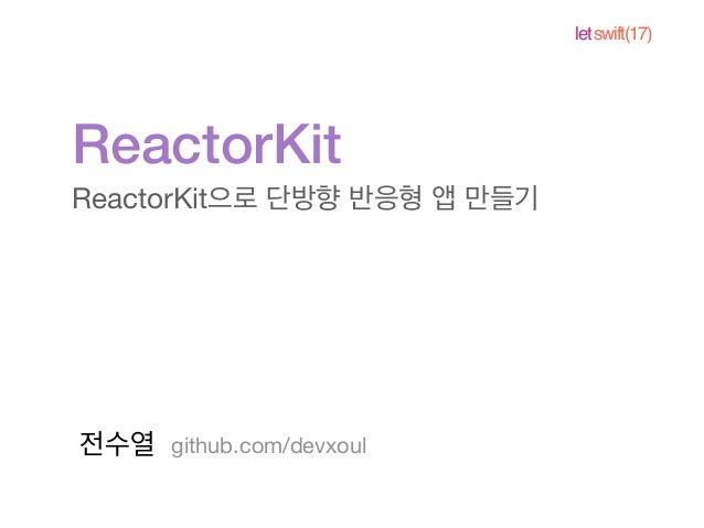 letswift(17) ReactorKit ReactorKit github.com/devxoul