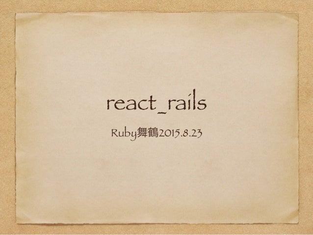 react_rails Ruby舞鶴2015.8.23