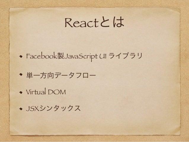 react_rails Slide 3