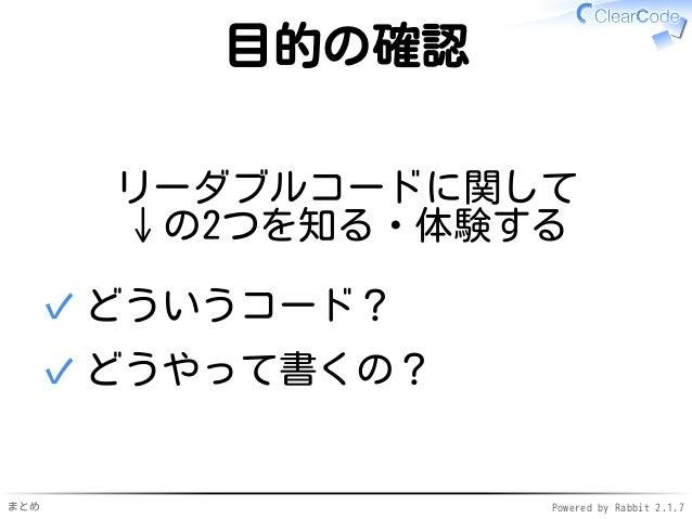 リーダブルコード勉強会 in 筑波大のまとめ Slide 2