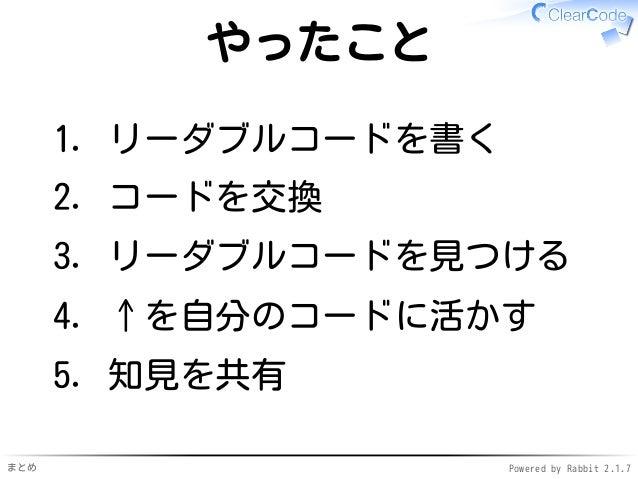 リーダブルコード勉強会 in 筑波大のまとめ Slide 3