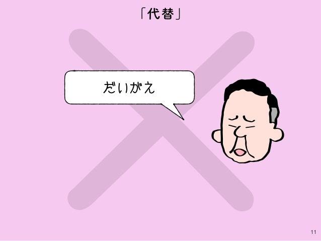 ×11 だいがえ 「代替」