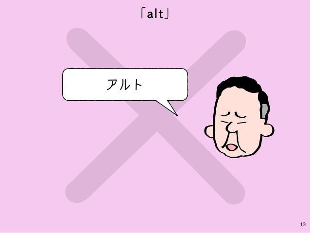 ×13 「alt」 アルト
