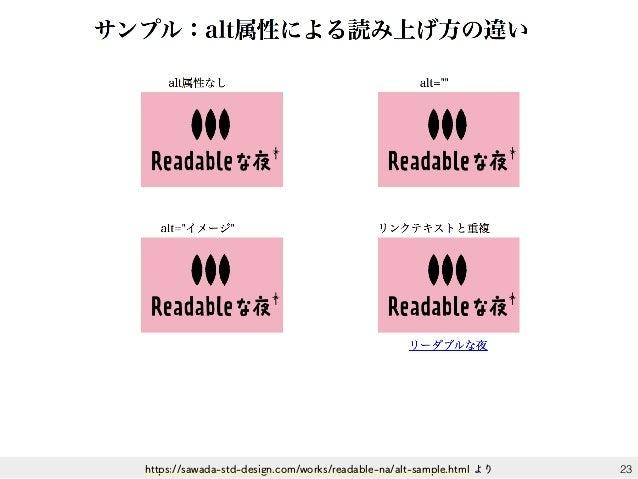 23https://sawada-std-design.com/works/readable-na/alt-sample.html より