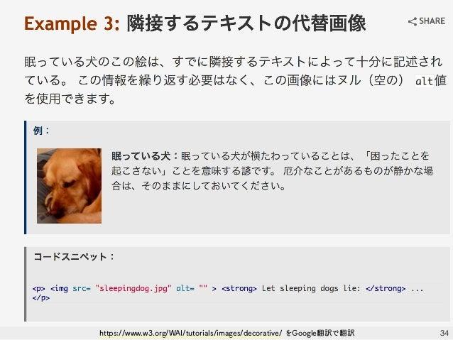 34https://www.w3.org/WAI/tutorials/images/decorative/ をGoogle翻訳で翻訳