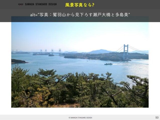 """50 風景写真なら? alt=""""写真:鷲羽山から見下ろす瀬戸大橋と多島美"""""""