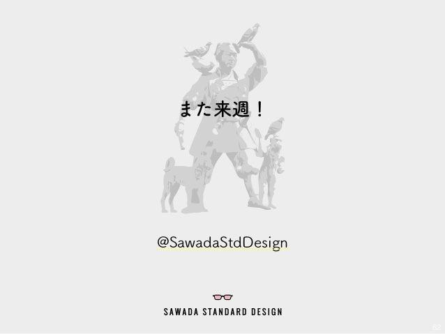 62 @SawadaStdDesign また来週!