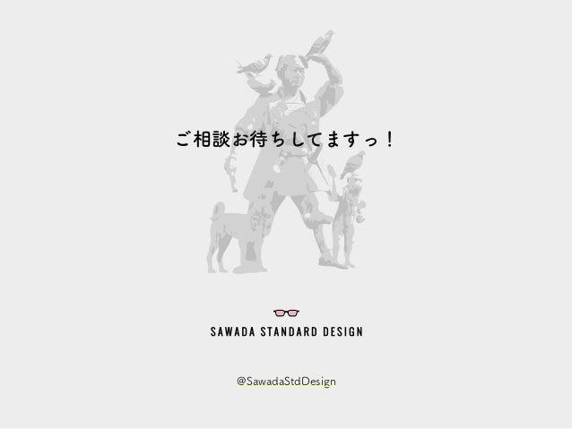 ご相談お待ちしてますっ! @SawadaStdDesign