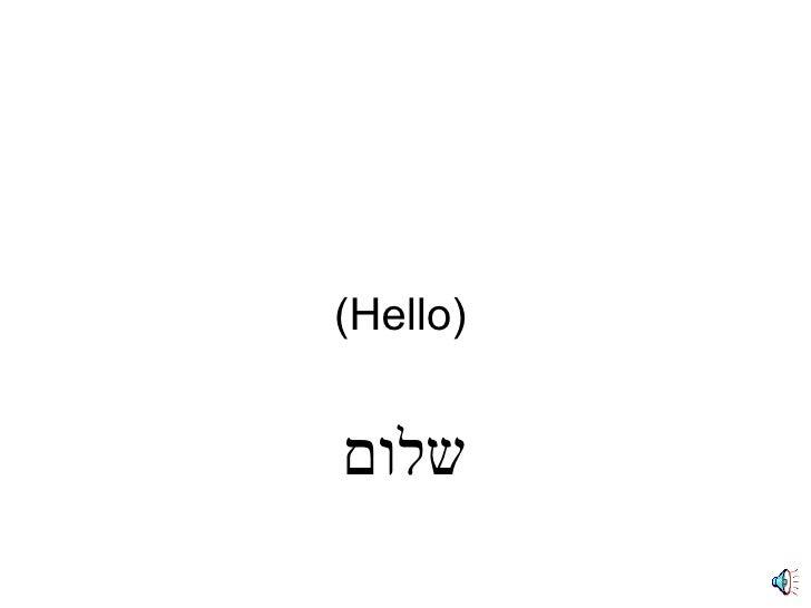 <ul><li> </li></ul><ul><li>(Hello)   </li></ul><ul><li>שלום </li></ul>