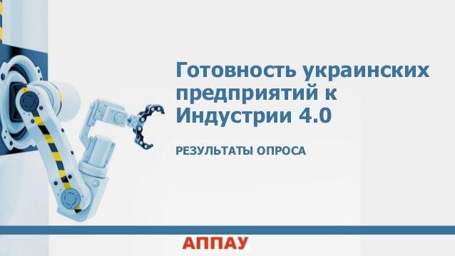 Готовность украинских предприятий к Индустрии 4.0 РЕЗУЛЬТАТЫ ОПРОСА