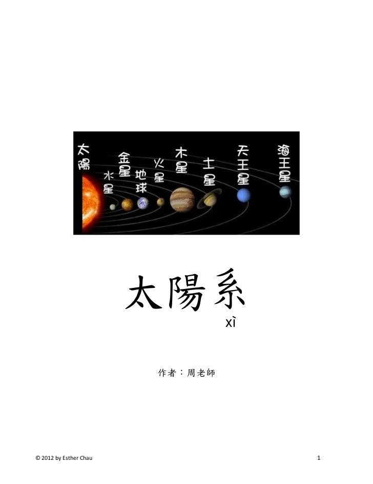 太陽系                        作者:周老師© 2012 by Esther Chau            1