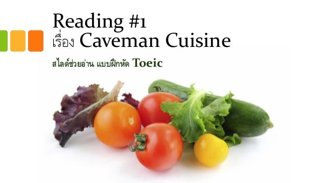 Reading #1 เรื่อง Caveman Cuisine สไลด์ช่วยอ่าน แบบฝึกหัด Toeic