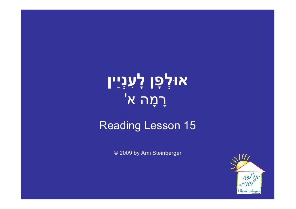 ‫א ל ָ ן לעני ַין‬       ְִָ     ְ          ָָ      '‫רמה א‬ Reading Lesson 15    © 2009 by Ami Steinberger