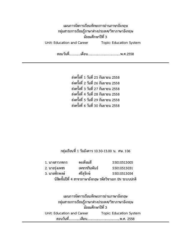 แผนการจัดการเรียนทักษะการอ่านภาษาอังกฤษ กลุ่มสาระการเรียนรู้ภาษาต่างประเทศ/วิชาภาษาอังกฤษ มัธยมศึกษาปีที่ 3 Unit: Educatio...
