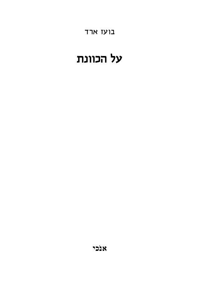 קריקטורות:וג פורקום אלן'קוקס ון coxandforkum.com והדפסה עיצוב:ספר אלון ©ו ארד לבועז שמורות הז...