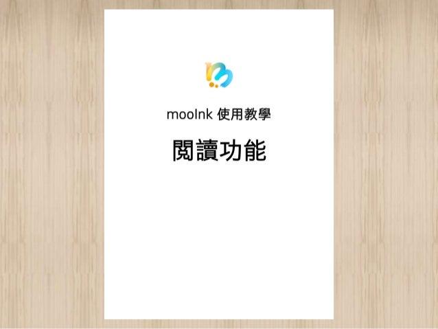 Mooink閱讀功能