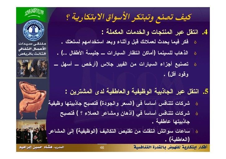 3638c73d8 هشام حسين - ملتقى سيدات الأعمال الثقافي الثالث