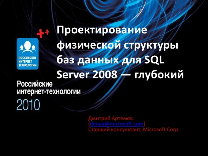 Проектирование физической структуры баз данных для SQL Server 2008 — глубокий<br />Дмитрий Артемов (dimaa@microsoft.com) С...