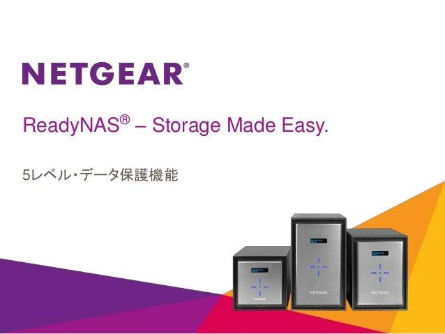 ReadyNAS® – Storage Made Easy. 5レベル・データ保護機能