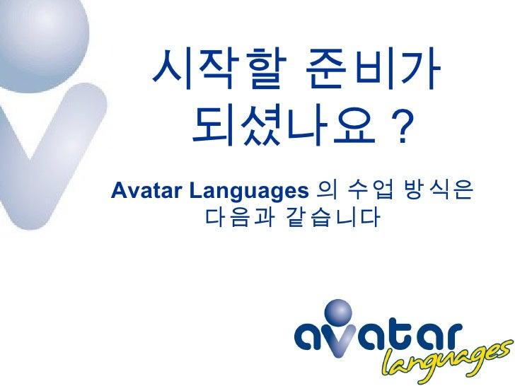 시작할 준비가  되셨나요 ? Avatar Languages 의 수업 방식은 다음과 같습니다