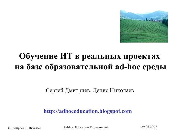 Обучение ИТ в реальных проектах  на базе образовательной ad-hoc среды http://adhoceducation.blogspot.com   field (or deser...