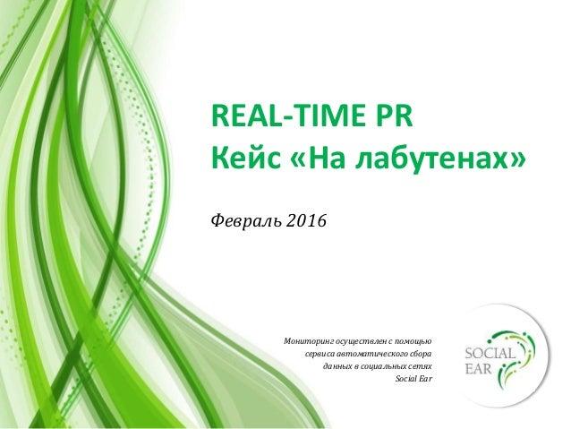 Мониторинг осуществлен с помощью сервиса автоматического сбора данных в социальных сетях Social Ear REAL-TIME PR Кейс «На ...