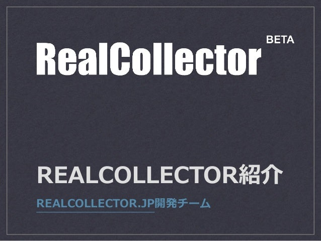 REALCOLLECTOR紹介 REALCOLLECTOR.JP開発チーム