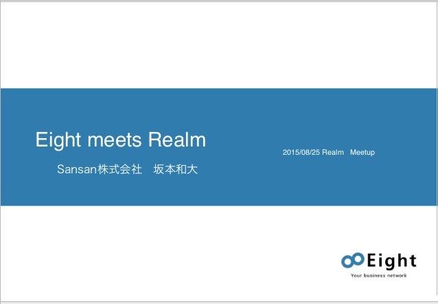 Eight meets Realm 2015/08/25 Realm Meetup Sansan株式会社坂本和大