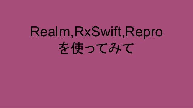 Realm,RxSwift,Repro を使ってみて