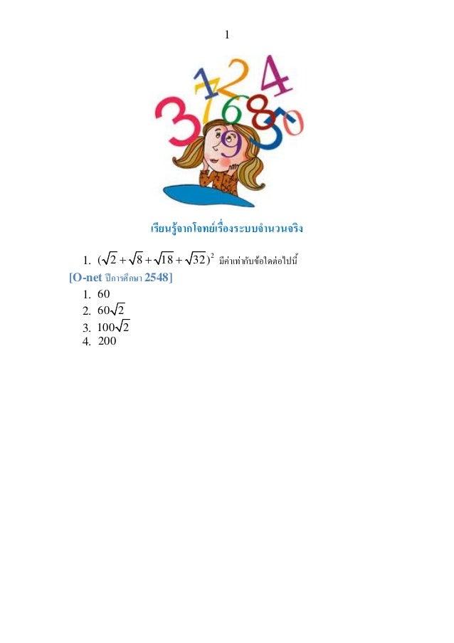 1 F ก F 1. 2 ( 2 8 18 32)+ + + F F ก F F [O-net ʾก ก 2548] 1. 60 2. 60 2 3. 100 2 4. 200