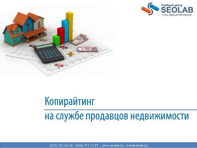 (017) 331 63 42 ∙ (044) 711 11 97 ∙ www.seolab.by ∙ info@seolab.by