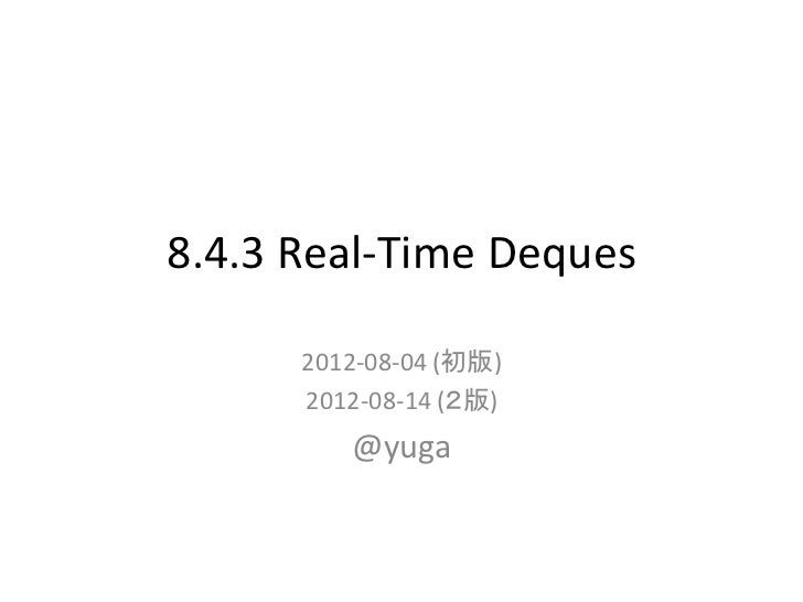 8.4.3 Real-Time Deques      2012-08-04 (初版)      2012-08-14 (2版)         @yuga