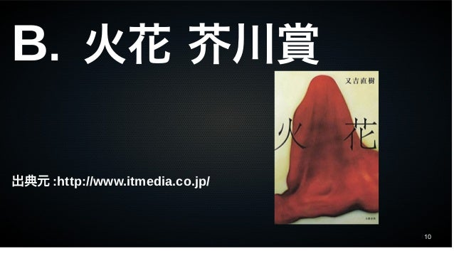 10 B. 火花 芥川賞 出典元 :http://www.itmedia.co.jp/