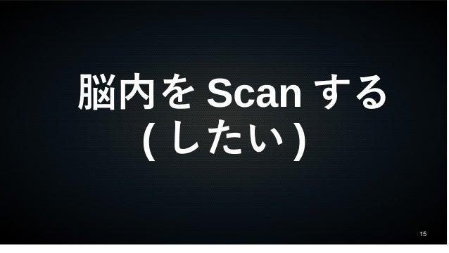 15 脳内を Scan する ( したい )