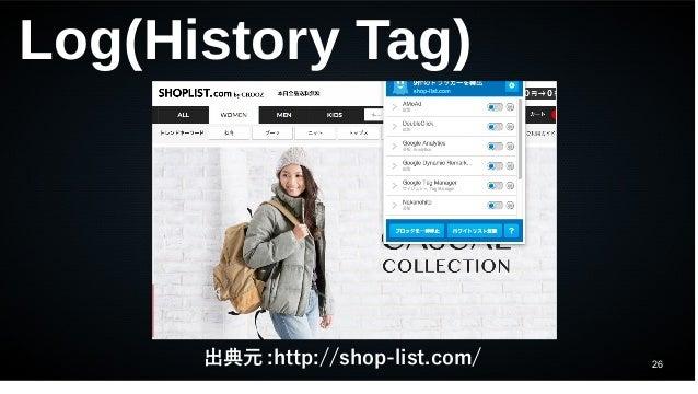 26 Log(History Tag) 出典元 :http://shop-list.com/