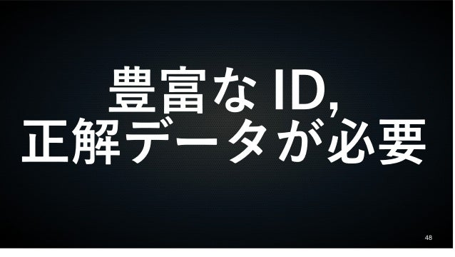 48 豊富な ID, 正解データが必要