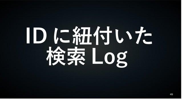 49 ID に紐付いた 検索 Log