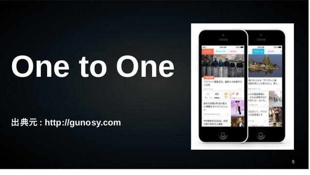 5 One to One 出典元 : http://gunosy.com