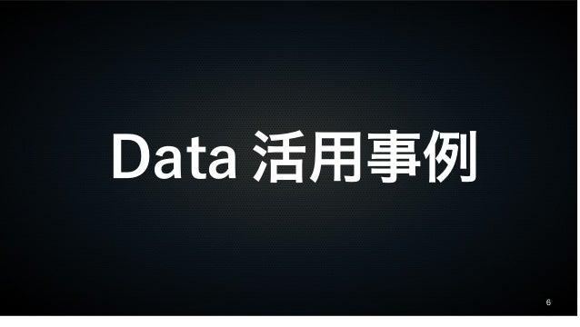 6 Data 活用事例