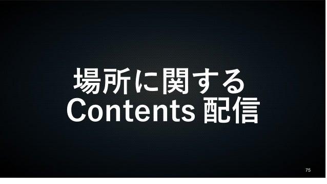 75 場所に関する Contents 配信