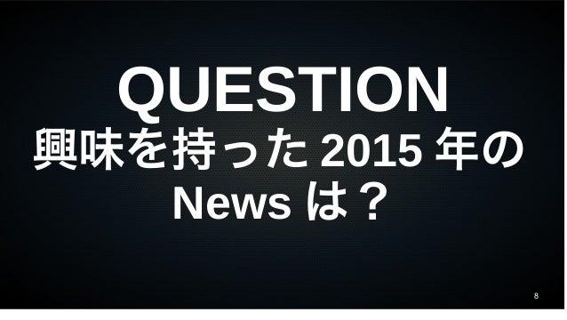 8 QUESTION 興味を持った 2015 年の News は?