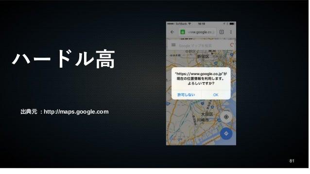 81 ハードル高 出典元 : http://maps.google.com
