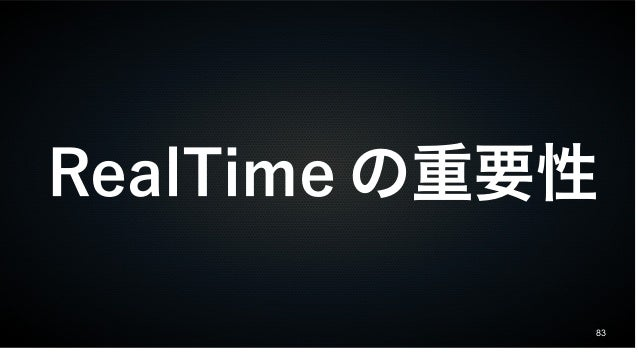83 RealTime の重要性