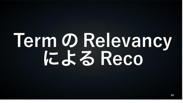 88 Term の Relevancy による Reco