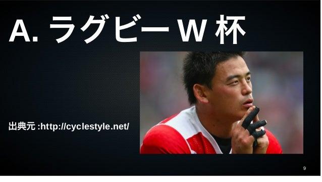 9 A. ラグビー W 杯 出典元 :http://cyclestyle.net/